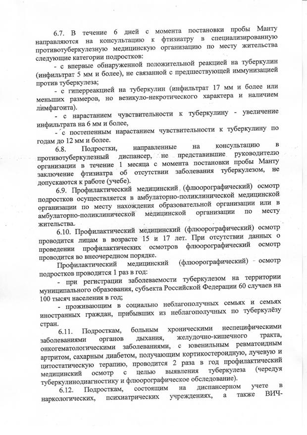 Справка от фтизиатра Черневская улица Справка 095 6-я Чоботовская аллея